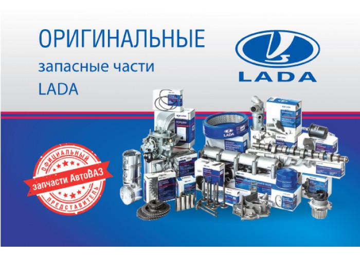 Большое поступление оригинальных автозапчастей ВАЗ.