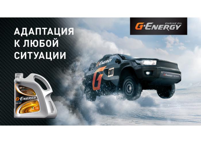 Акция на новую линейку бренда G-Energy