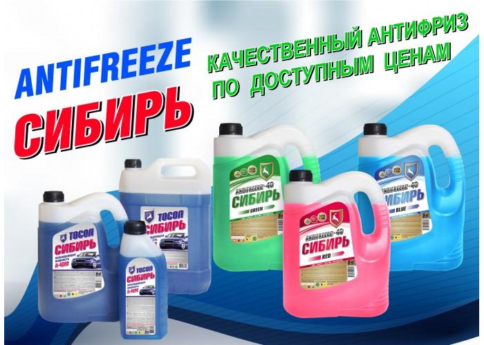Новые тосолы и антифризы от торговой марки «Сибирь»