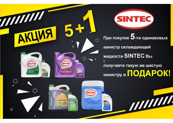 Акция на охлаждающие жидкости Sintec
