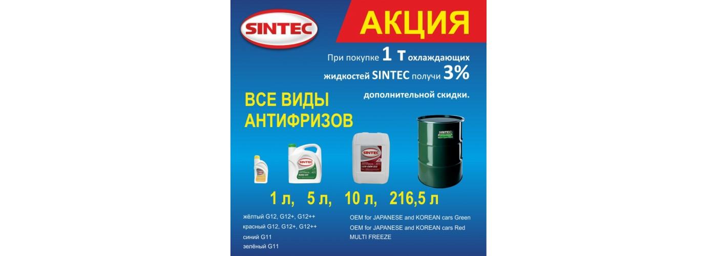 """Акция!!! Охлаждающие жидкости бренда """"Sintec"""""""